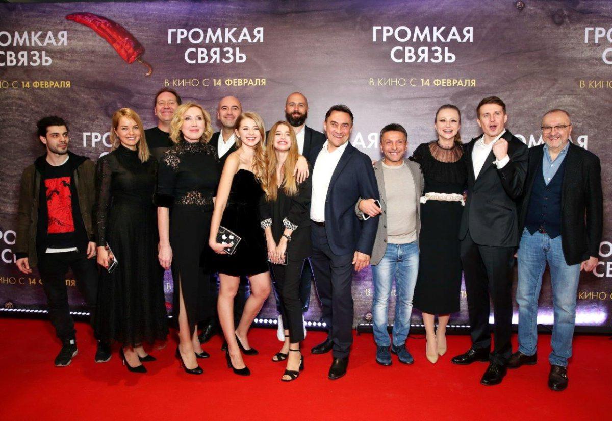 Премьера кинокомедии «Громкая связь» прошла в Москве
