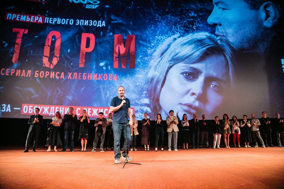 Борис Хлебников представил «Шторм»