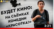 """Репортаж со съемочной площадки фильма """"Красотка!"""""""