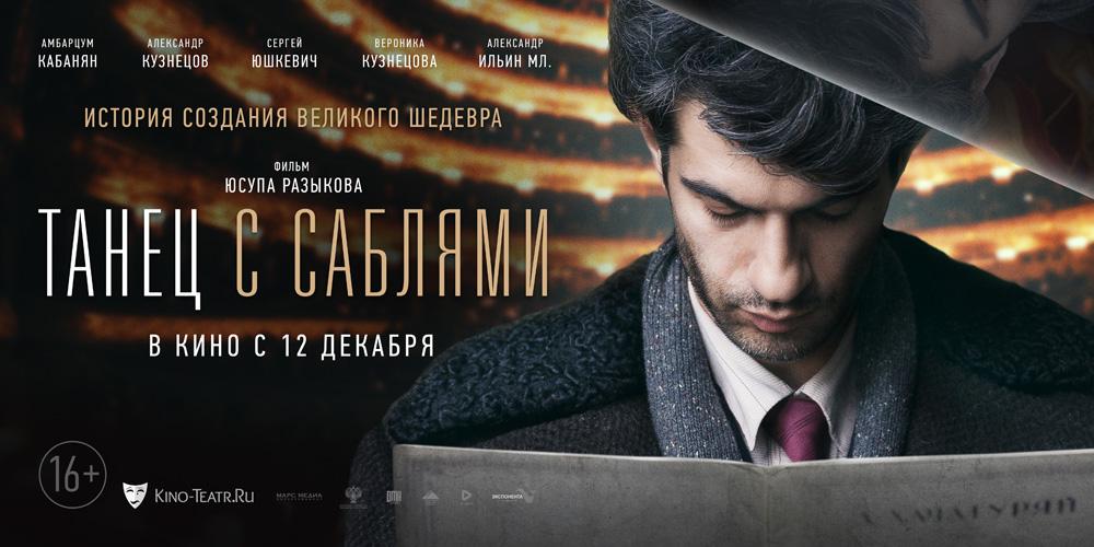 Фильм Юсупа Разыкова «Танец с саблями» в прокате с 12 декабря в Армении