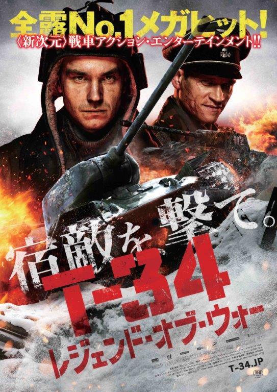 Фильм «Т-34» побил рекорды проката в Японии