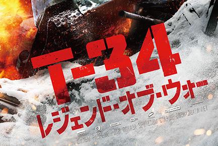 «Т-34» 5 месяцев идет в японском прокате