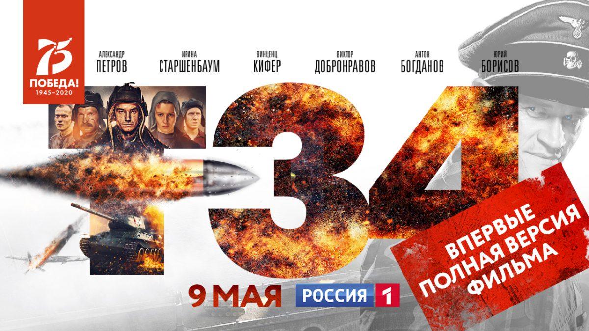 Полная версия блокбастера «Т-34» на телеканале «Россия»