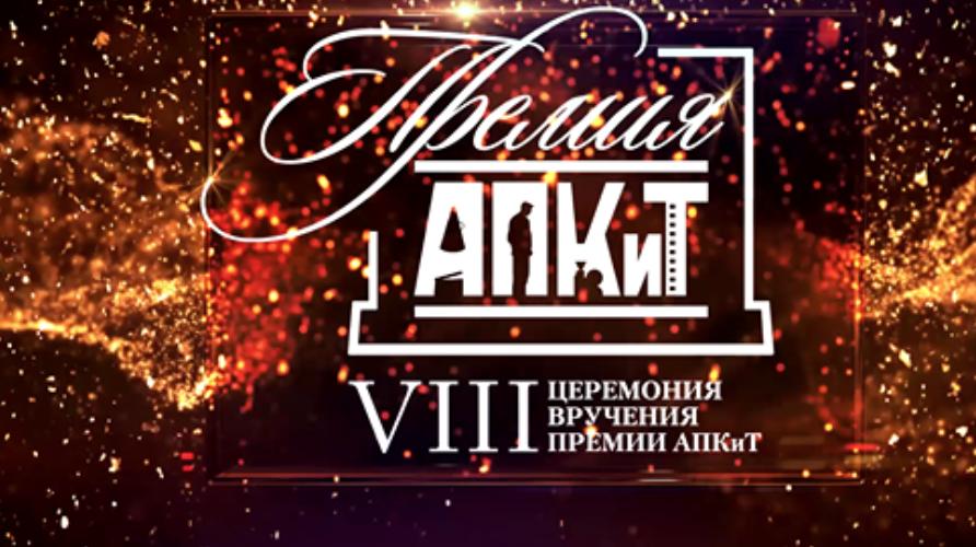 5 наград Премии АПКиТ для «Шторма»