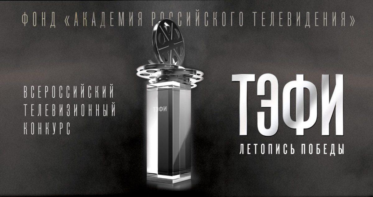Академики премии «ТЭФИ. Летопись Победы» назвали победителей