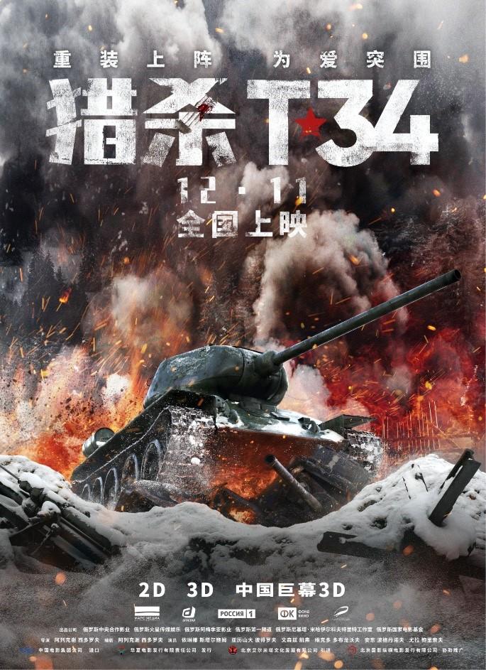 «Т-34» выходит в прокат в Китае