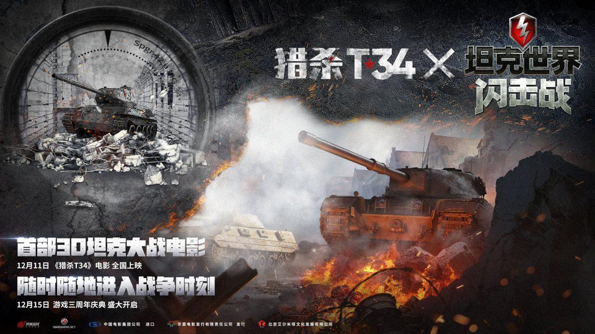 «Т-34» завершает прокат в Китае