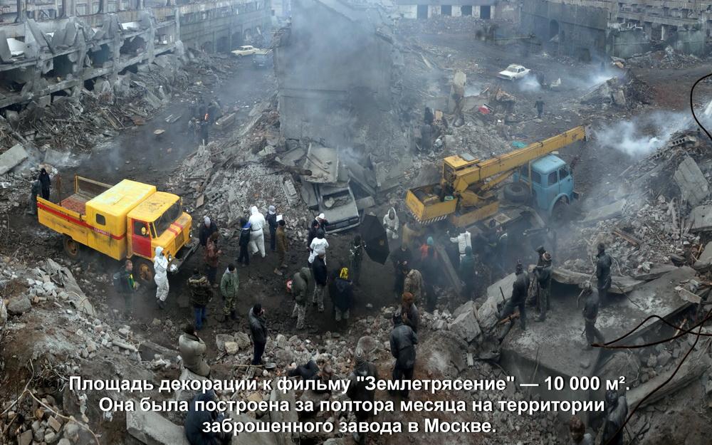 «Землетрясение»: фильм о фильме