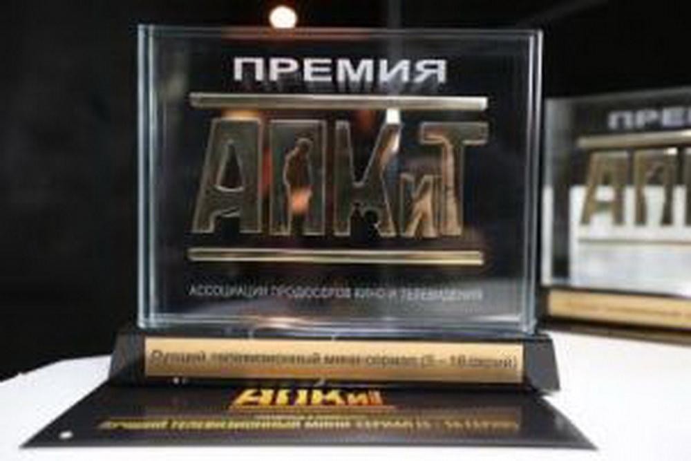 Объявлен шорт-лист АПКиТ